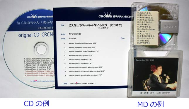photo Karaoke CD MDのソース例